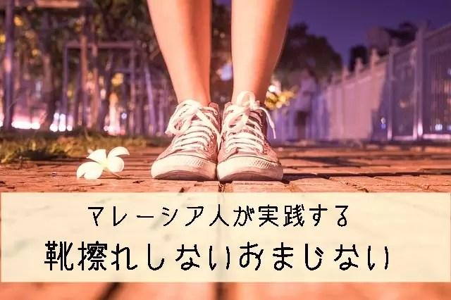 おろす を 新しい 靴