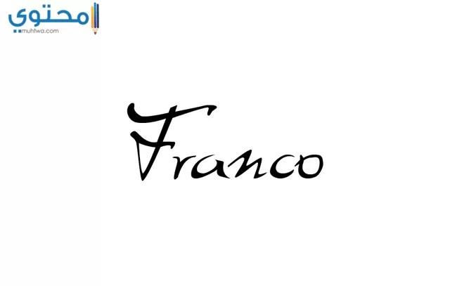 أسماء للفيس بوك فرانكو 2019 موقع محتوى
