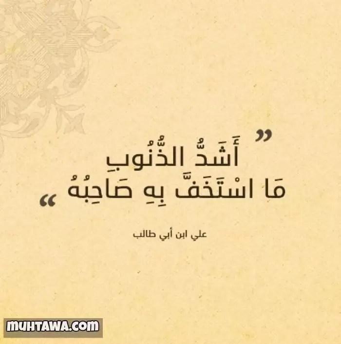 أقوال الإمام علي بن أبي طالب موقع محتوى
