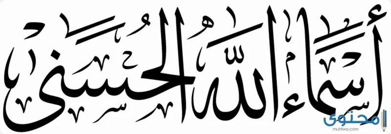 جميع أسماء الله الحسنى ومعانيها موقع محتوى