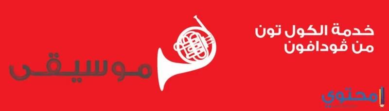 اكواد كول تون فودافون الجديدة 2019 موقع محتوى
