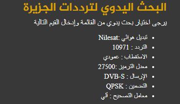 تردد قناة الجزيرة الاخبارية 2020 علي النايل سات والعرب سات