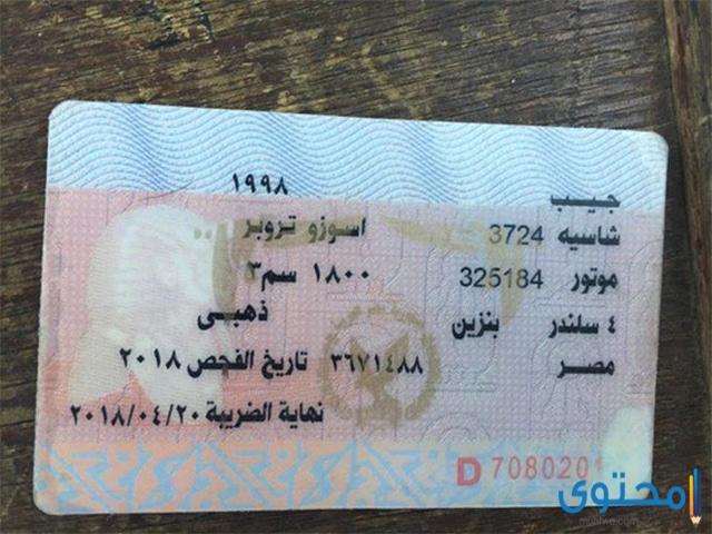 تجديد رخصة القيادة مصر بعد انتهائها