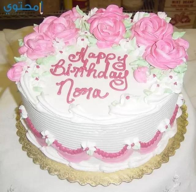 تورتة عيد ميلاد باسم نورا