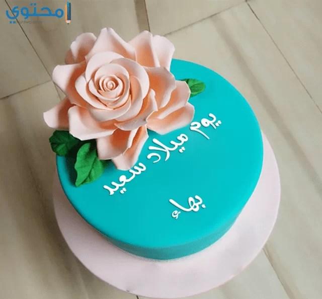 تورتة عيد ميلاد باسم بهاء