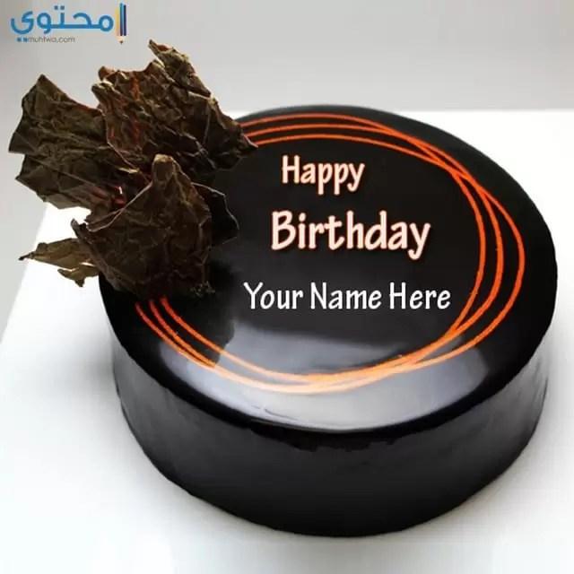 احلى تورتة عيد ميلاد باسم
