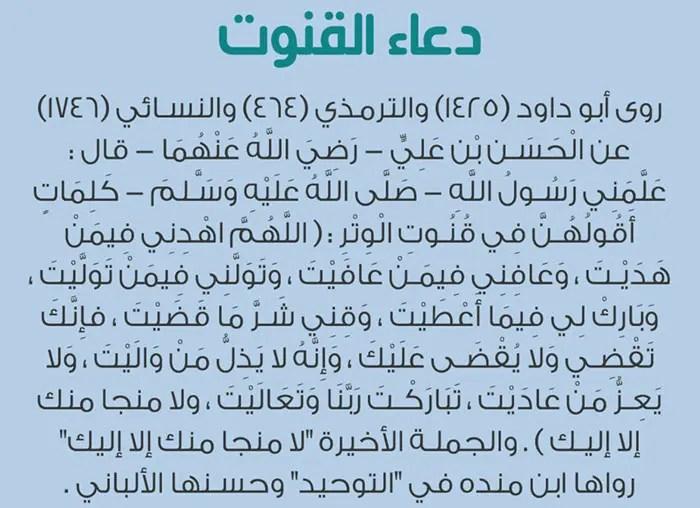 صيغ دعاء القنوت كاملة موقع محتوى