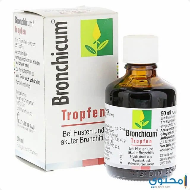 شراب برونشيكم Bronchicum لعلاج الكحة والسعال موقع محتوى