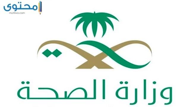 شعار وزارة الصحة العراقية Psd