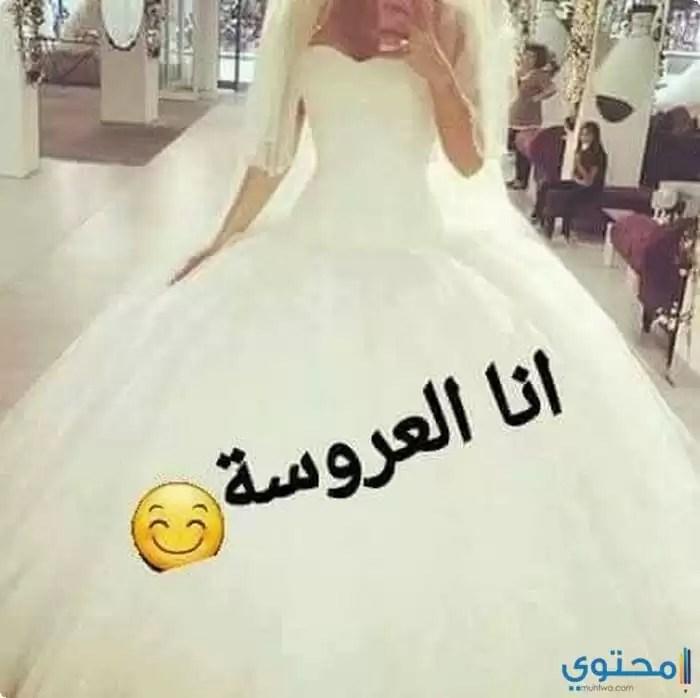صور مكتوب عليها أنا العروسة جديدة 2019 موقع محتوى