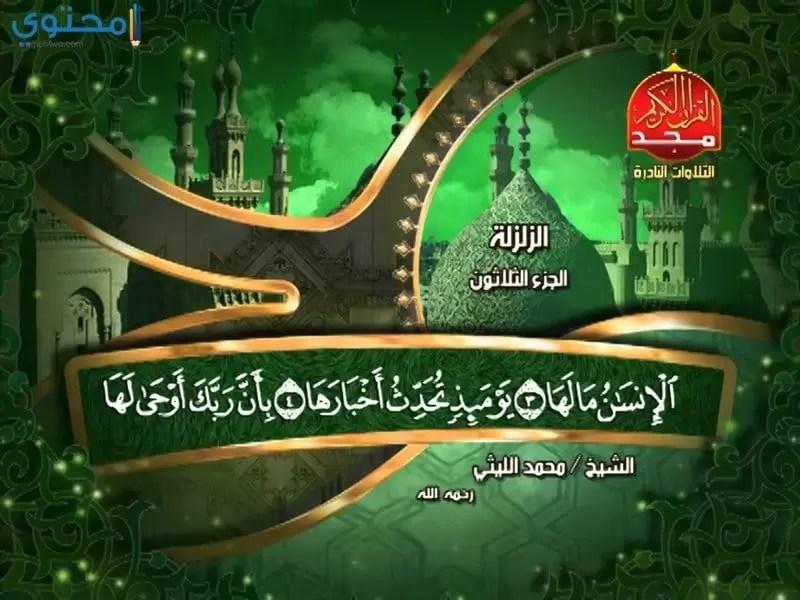 تردد قنوات القرآن الكريم 2019 القنوات الدينية موقع محتوى