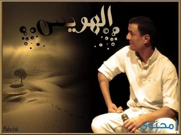 قصائد هشام الجخ الجديدة موقع محتوى