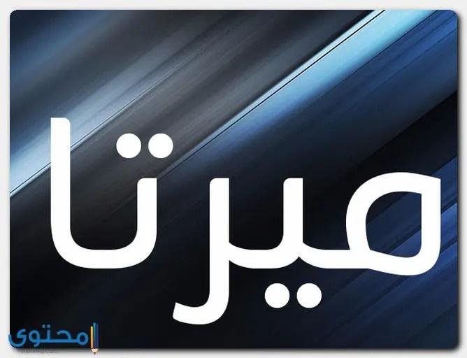 أسماء بنات 2019 بحرف الميم موقع محتوى