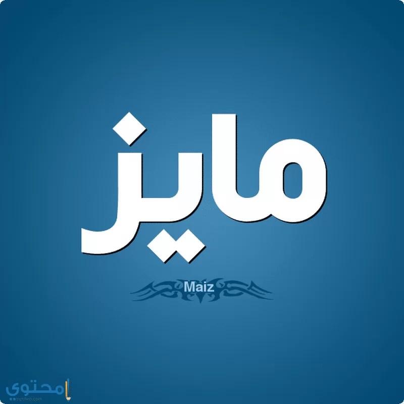 اسماء اولاد بحرف الميم 2019 موقع محتوى