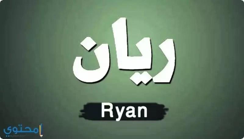 معنى اسم ريان Rayan موقع محتوى