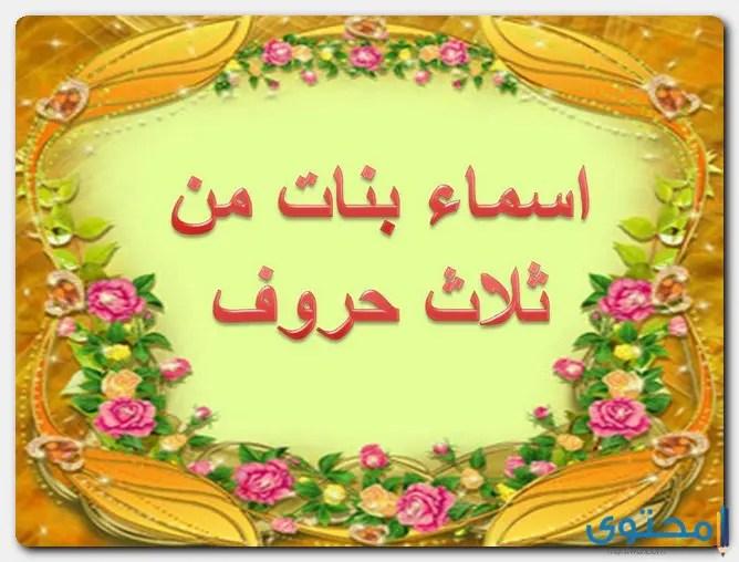 اسم علم مذكر من 4 حروف
