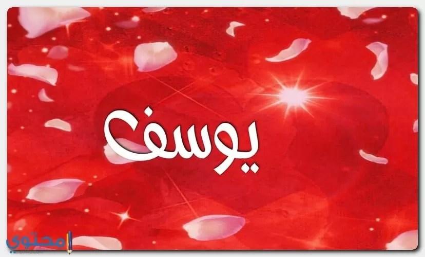 معنى اسم يوسف Youssef بالتفصيل موقع محتوى