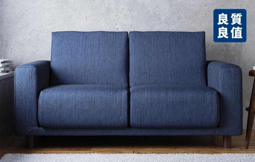 無印良品 MUJI 》 良質良值:【沙發套】原售價1,600元起→良值1,400元起!