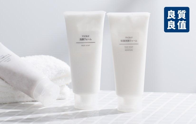 無印良品 MUJI 》 良質良值:溫和洗面乳系列~ 原售價130-350元→良值99-299元!