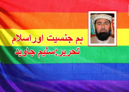 ہم جنسیت اور اسلام۔۔۔۔۔سلیم جاوید/قسط