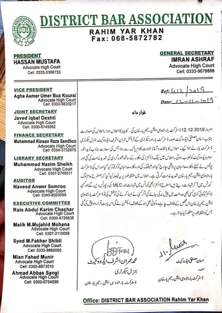 رحیم یار خان وکلاء سرکلر
