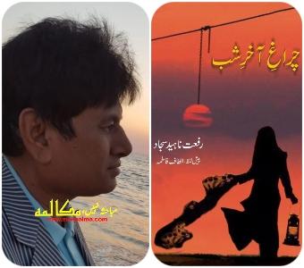 چراغ ِ آخر ِ شب/تبصرہ ۔۔ذوالفقار فرخ