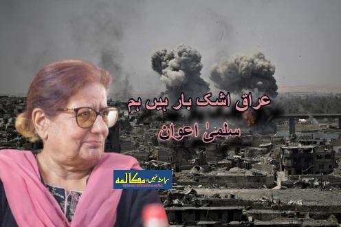 سفر نامہ:عراق اشک بار ہیں ہم/کل یہ صدام کا بغداد تھا آج امریکیوں کی کالونی ہے(قسط12)۔۔۔سلمیٰ اعوان
