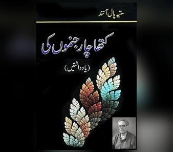 میری کتاب ''کتھا چار جنموں کی'' سے ایک اقتباس اختر الایمان کے بارے میں ۔۔ڈاکٹر ستیہ پال آنند