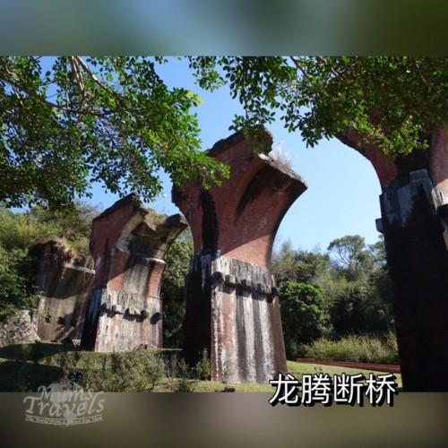 Long Teng Broken Bridge