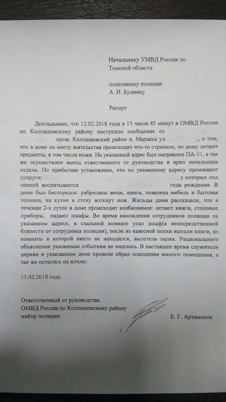Poltergeist violent de la police russe - La police russe demande de l'aide aux prêtres pour exorciser un poltergeist violent d'une maison