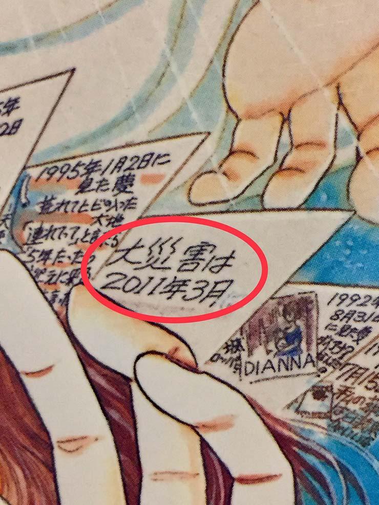 artiste manga rêves prophétiques - Un artiste manga a écrit un livre avec 15 rêves prophétiques en 1999, et 12 ont déjà été réalisés