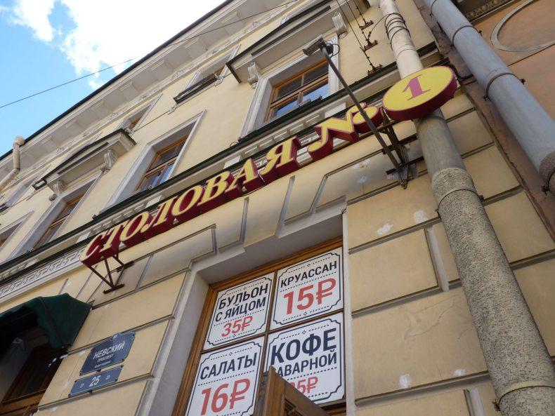 Cantina Stolovaya Nº 1 Kopeika letreiro São Petersburgo Rússia Mundo Indefinido