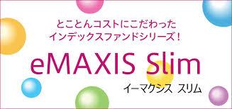 つみたてNISA/iDeCoおすすめ商品に【eMAXIS Slim先進国株式インデックス】を加えました(過去記事リライト)