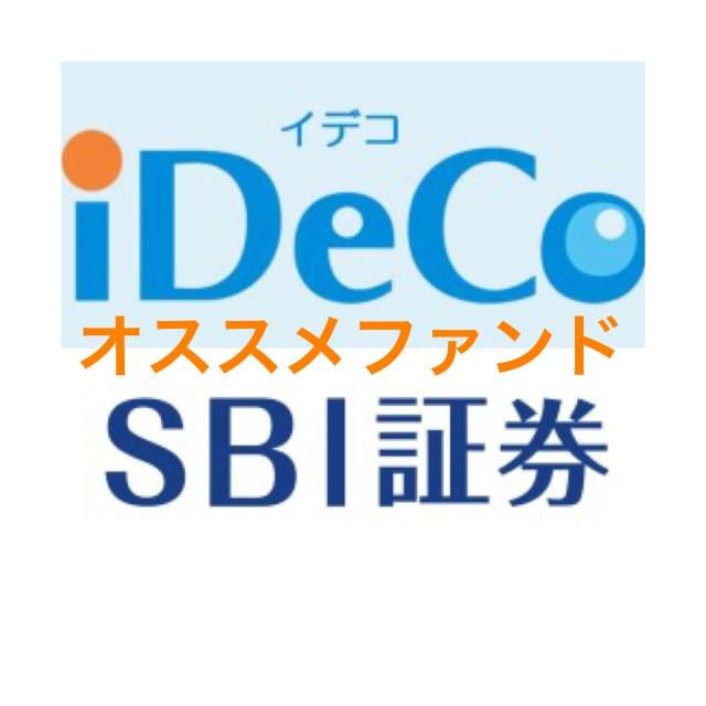 SBI証券iDeCo(イデコ)のオススメ優良投信ベスト4紹介!