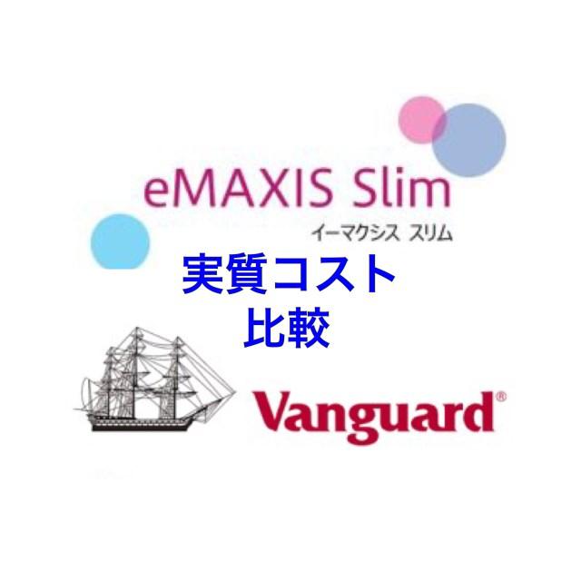 インデックスファンドの実質コストまとめ 楽天バンガード/eMAXIS slim