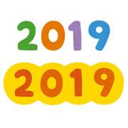 2019年の米国株投資&ブログ更新計画を発表!