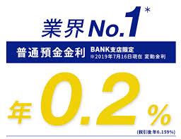 あおぞら銀行ネット支店が業界最大・普通預金利0.2%を発表