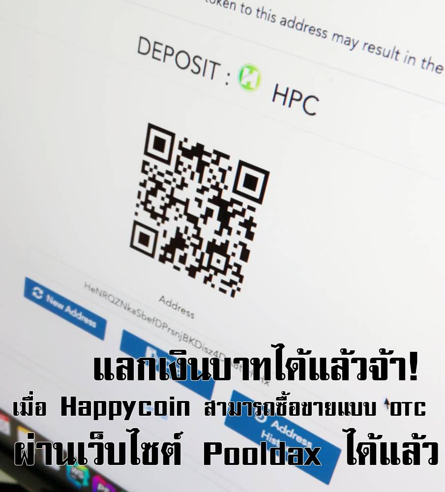 แลกเงินบาทได้แล้วจ้า! เมื่อ Happycoin สามารถซื้อขายแบบ OTC ผ่านเว็บไซต์ Pooldax ได้แล้ว