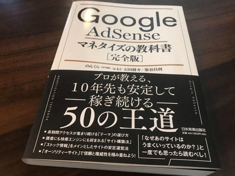 Google AdSenseマネタイズの教科書完全版