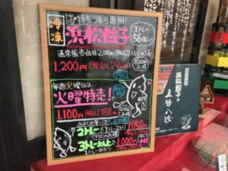 浜松餃子、五味八珍