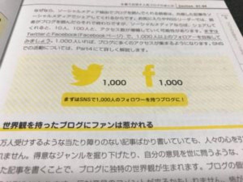 フォロワー、1000人