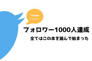 Twitter、フォロワー、1000人