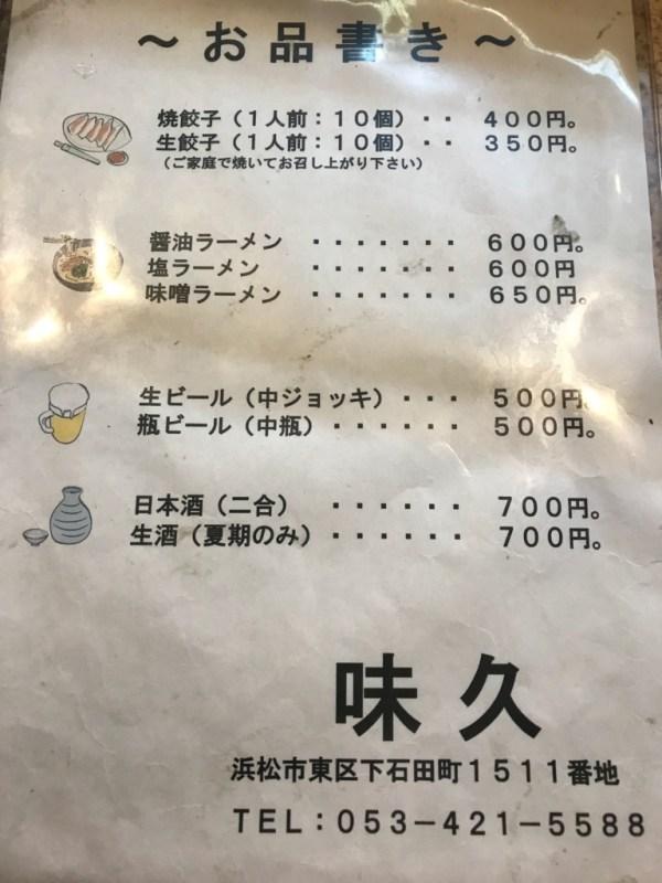 浜松餃子、味久