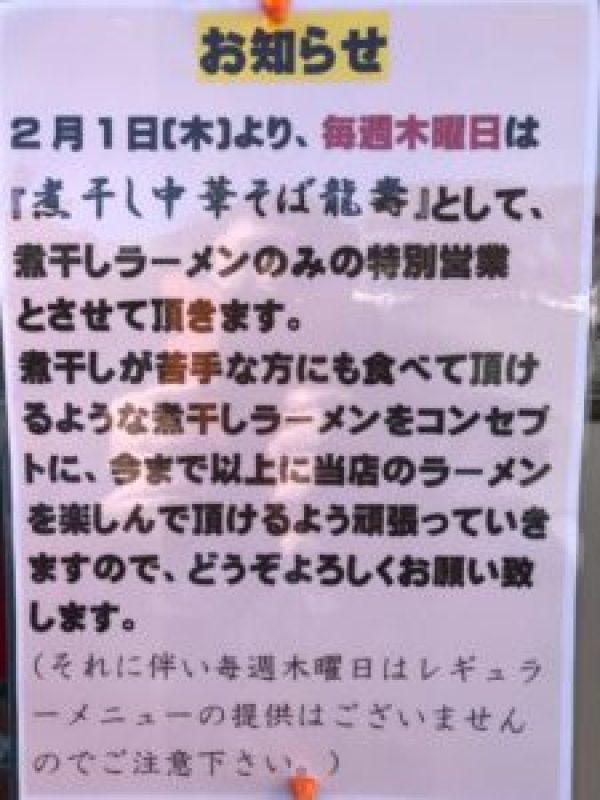 浜松、ラーメン、龍壽