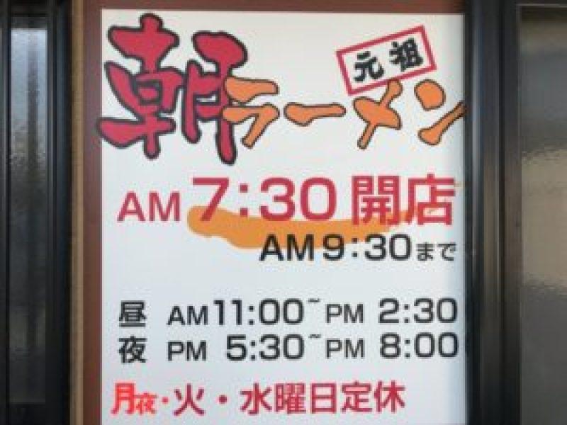 浜松、麺屋みちの