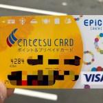 遠鉄カード