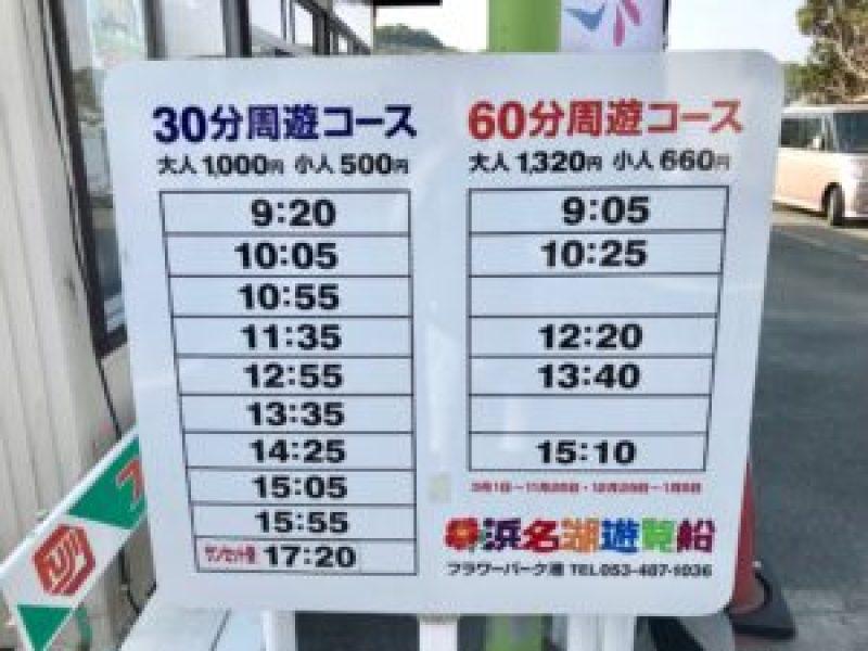 浜名湖遊覧船、時刻表