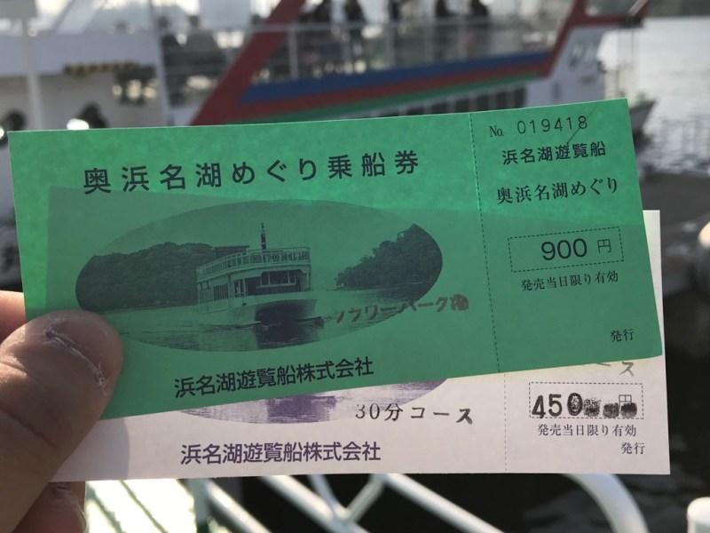 浜名湖遊覧船、割引