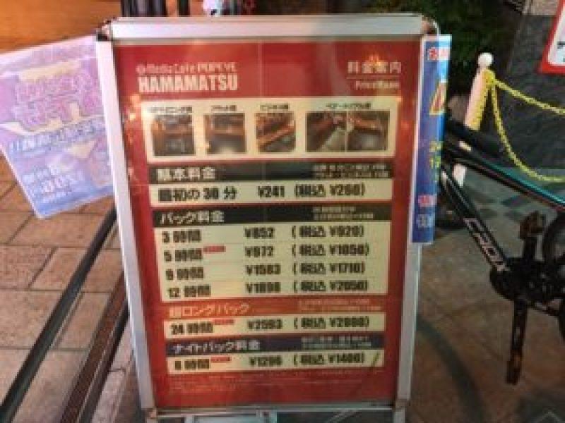 メディアカフェポパイ浜松店、料金