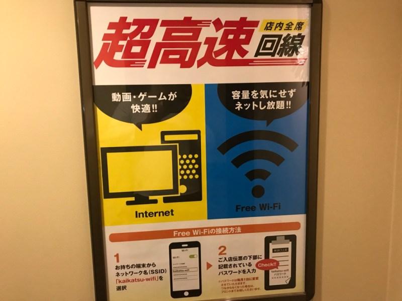 快活クラブ浜松南口駅前店、Wi-Fi